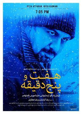 Seven And Five Minutes Persian Film