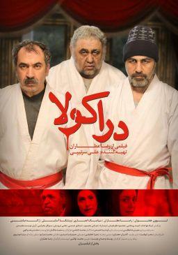 DrakulaPersian Film