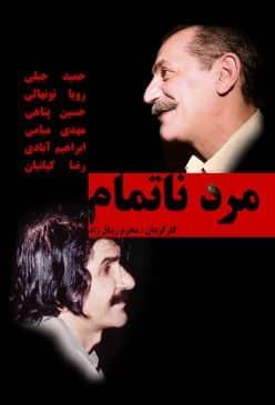 Marde Natamam Persian Movie