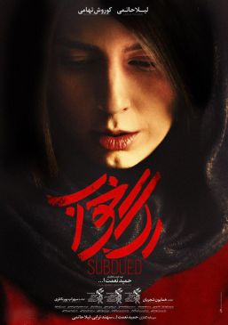 RagkhabPersian Film