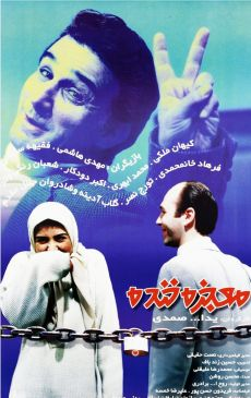 Mojezeye Khande Iranian Film