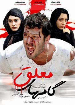 Gamhaye Moalagh Iranian Movie
