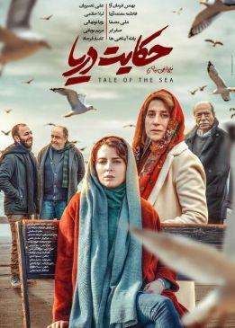 Hekayat DaryaIranian Film
