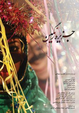 Jazireye Rangin Persian Film