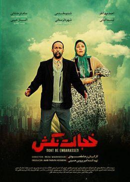 Khejalat Nakesh Iranian Movie