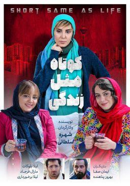Koutah Mesle Zendegi Persian Movie