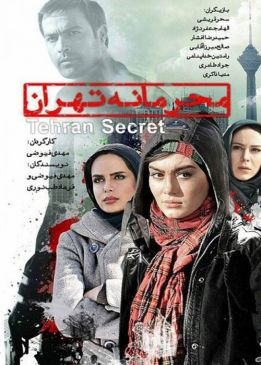 Mahramane Tehran Iranian Film