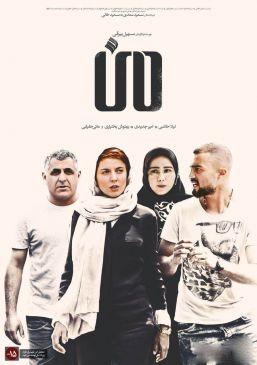 Man Iranian Movie