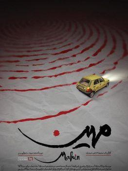Mahin Iranian Film
