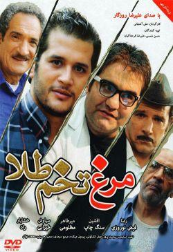 Morgh Tokhm TalaPersian Movie