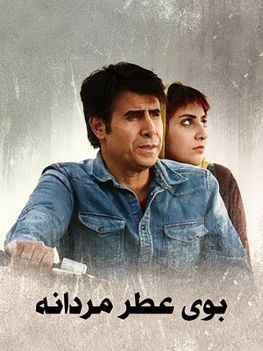 Boye Atre Mardane Persian Movie