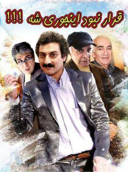Gharar Nabud Injoori She Persian Movie