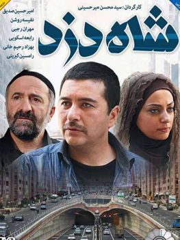 Shah Dozd Persian Movie