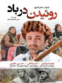 Rooiedan Dar Baad Persian Movie