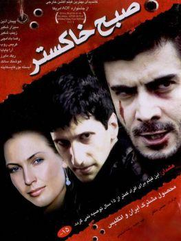 Sobhe Khakestar Persian Film