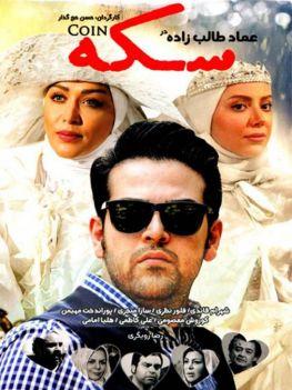 Seke Persian Movie