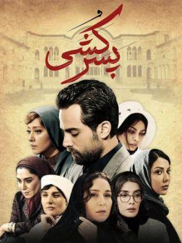 Pesarkoshi Persian Movie
