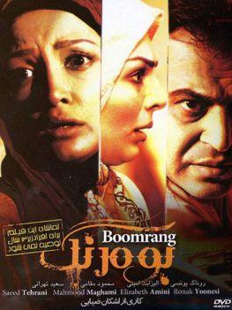 Boomrang Iranian Movie