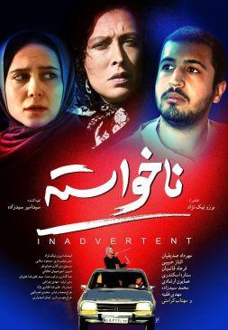 Nakhaste Iranian Film