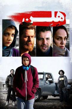Helen Iranian Film