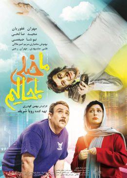 Ma Kheili Bahalim Iranian Movie