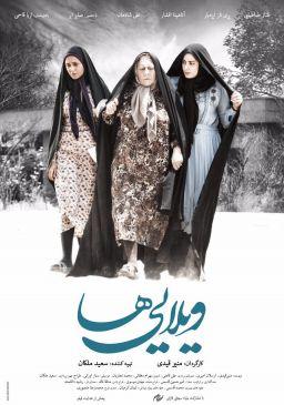 Movie VilaeihaIranian Movie