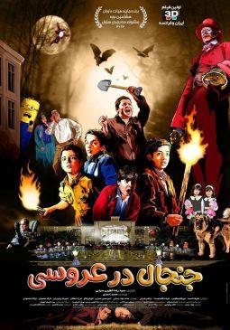 Janjal Dar Aroosi Persian Movie