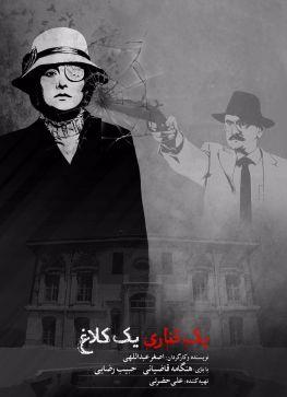 Yek Ghanari Yek Kalagh Iranian Movie