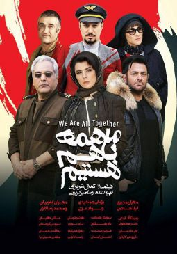 Ma Hame Baham Hastim Persian Movie