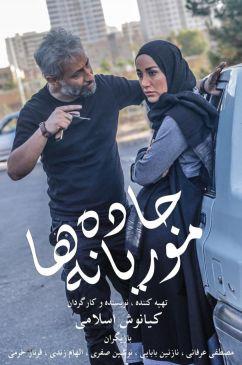 Jade Morianeha Persian Movie