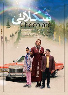 Shokolati Iranian Movie