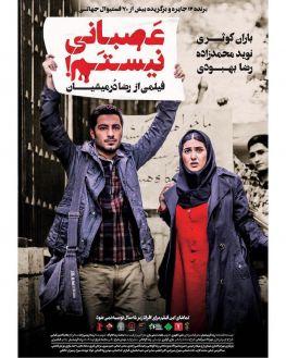 Asabani Nistam Persian Movie