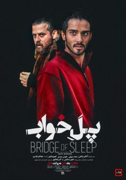Pole KhabPersian Movie