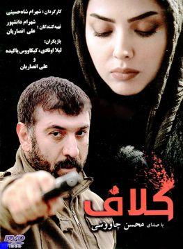 Kalaf Iranian Film