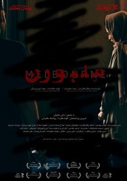 MelbornIranian Movie