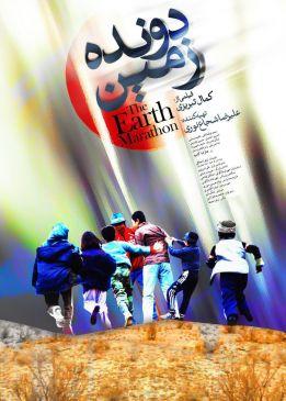 The Earth Marathon Iranian Movie