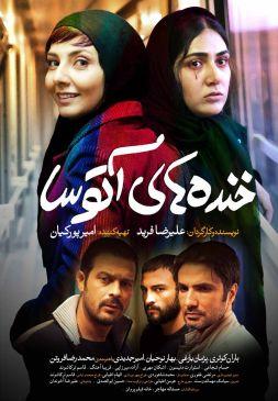 Khandehaye Atusa Persian Film