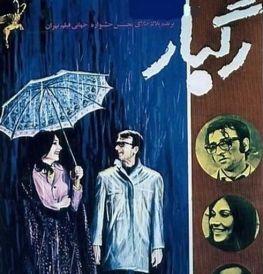 Ragbar Iranian Movie