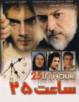 Saate 25 Iranian Movie