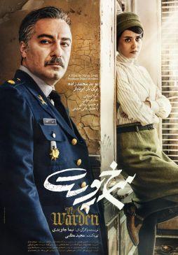 Srkhpoost Iranian Film
