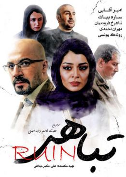 Tabahi Persian Film