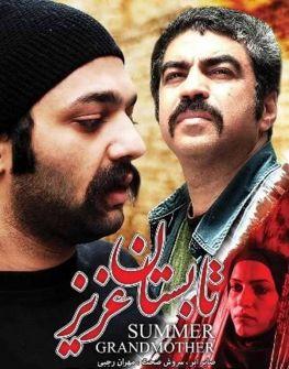 Tabestane Aziz Iranian Film