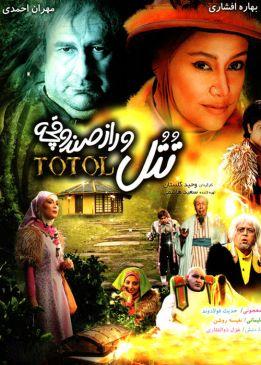 Totol Va Raz SandoghchePersian Movie
