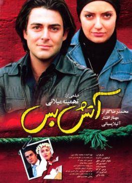 AtashbasIranian Film