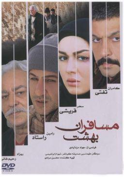 Mosaferan Behesht Iranian Movie