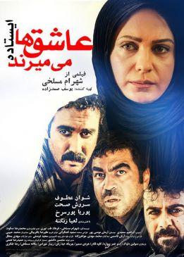 Asheghha Istade Mimirand Persian Film