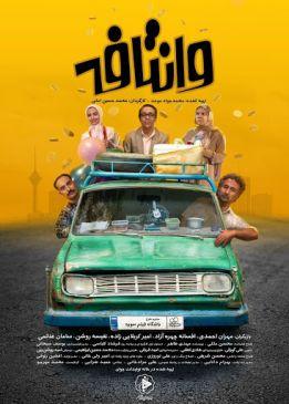 Vantafe Iranian Film