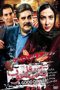 Ye Shame KhoobIranian Film