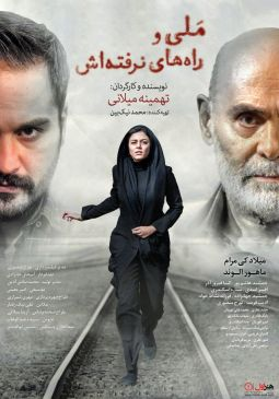 Mali Va Rahhaye Narafteash Persian Film