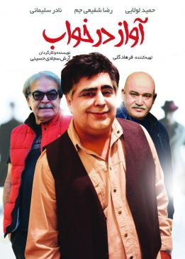 Avaz Dar Khab Persian Film